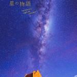 写真集 – 夜空と星の物語 –