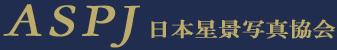 ASPJ 日本星景写真協会