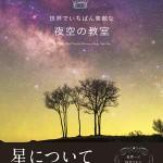 12月2日発売!星景写真図鑑「夜空の教室」