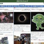 2017年9月号 「天文リフレクションズ」はじめました。