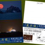 写真展「星月夜」開催のご案内